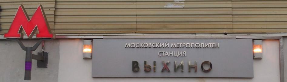 Metro de Moscú. Estación Vykhino