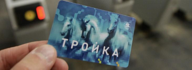 Tarjeta troika, metro de Moscú