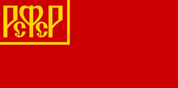 Bandera oficial de la República Socialista Federativa Soviética de Rusia