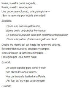 letra himno de rusia en espanol